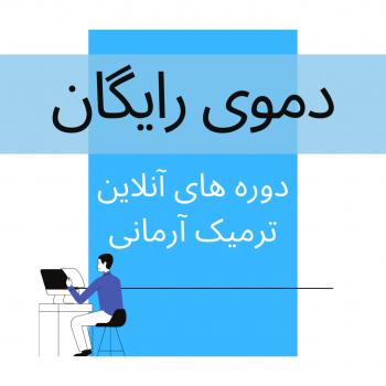 دوره آنلاین زبان انگلیسی